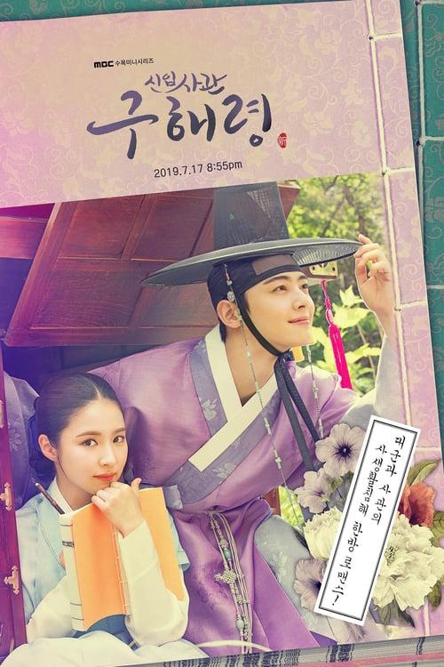 ดูหนังออนไลน์ฟรี Rookie Historian Goo Hae-Ryung (2019) กูแฮรยอง นารีจารึกโลก EP.1-20 จบ (ซับไทย)