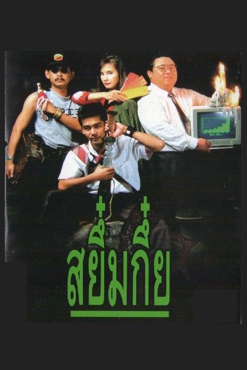 ดูหนังออนไลน์ Sayumkui (1991) สยึ๋มกึ๋ย