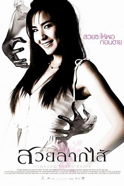 ดูหนังออนไลน์ฟรี Sick Nurses (2007) สวยลากไส้