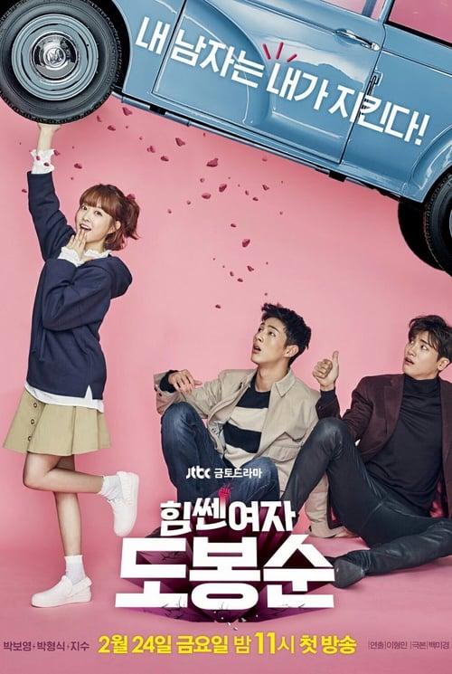 ดูหนังออนไลน์ Strong Woman Do Bong-Soon (2017) สาวน้อยจอมพลังโดบงซุน (พากย์ไทย)