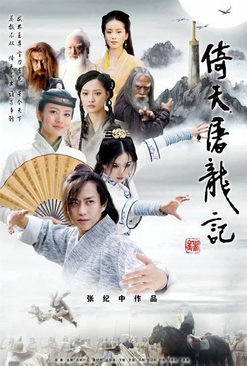 ดูหนังออนไลน์ฟรี The Heaven Sword and Dragon Saber (2009) ดาบมังกรหยก ซีซั่น 1 ตอนที่ 1-20 จบ