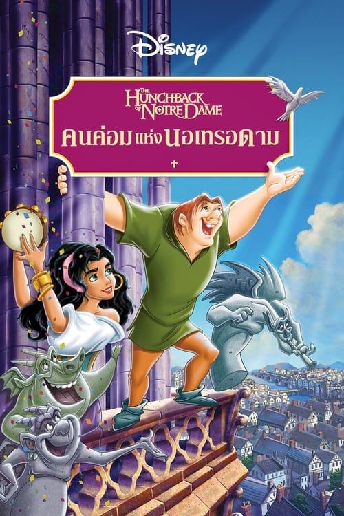 ดูหนังออนไลน์ฟรี The Hunchback of Notre Dame (1996) คนค่อมแห่งนอเทรอดาม
