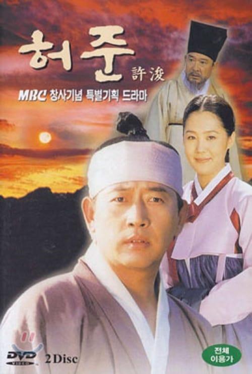 ดูหนังออนไลน์ฟรี The Legendary Doctor Hur Jun (1999) คนดีที่โลกรอ หมอโฮจุน EP.1-50 จบ (พากย์ไทย)