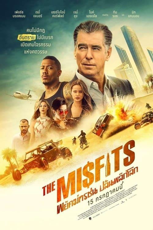 ดูหนังออนไลน์ The Misfits (2021) พยัคฆ์ทรชน ปล้นพลิกโลก