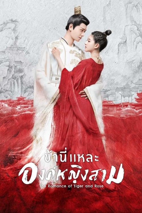 ดูหนังออนไลน์ฟรี The Romance of Tiger and Rose (2020) ข้านี่เเหละองค์หญิงสาม (พากย์ไทย)