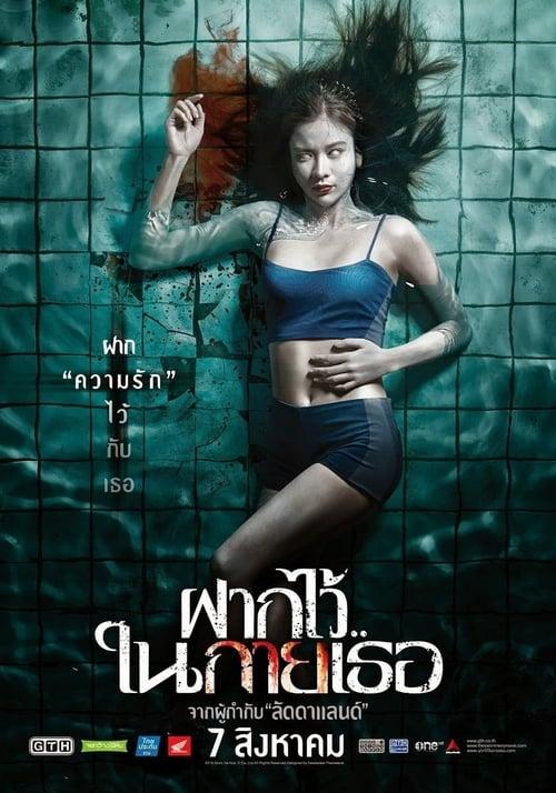 ดูหนังออนไลน์ฟรี The Swimmers (2014) ฝากไว้ ในกายเธอ