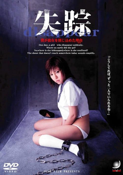 ดูหนังออนไลน์ฟรี 18+Disappear (2005) หนังผู้ใหญ่จากแดนปลาดิบ