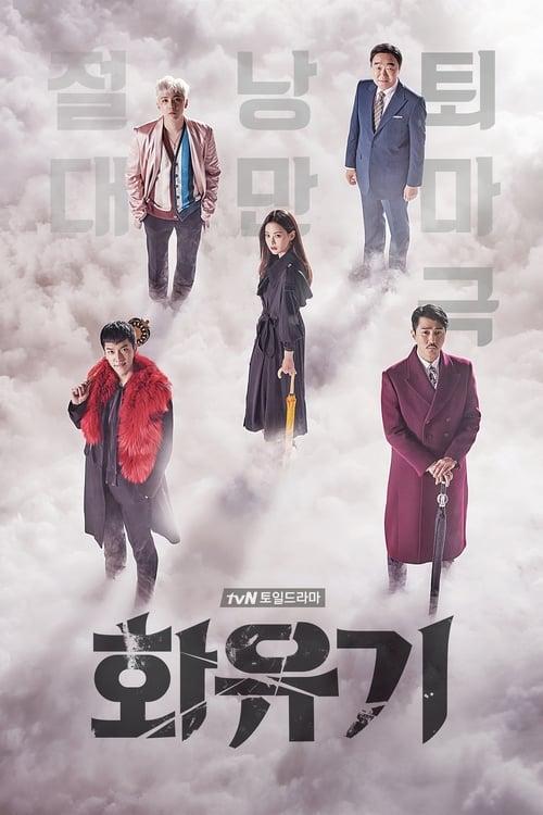 ดูหนังออนไลน์ฟรี A Korean Odyssey (2017) ฮวายูกิ รักวุ่นทะลุพิภพ EP.1-20 จบ (พากย์ไทย)