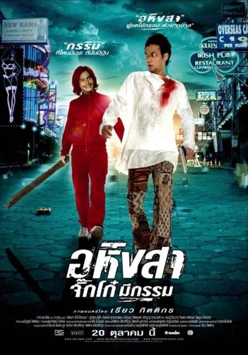 ดูหนังออนไลน์ฟรี Ahimsa Stop To Run (2005) อหิงสา จิ๊กโก๋ มีกรรม