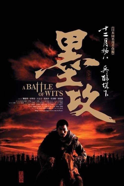 ดูหนังออนไลน์ฟรี Battle of Wits (2006) มหาบุรุษ กู้แผ่นดิน