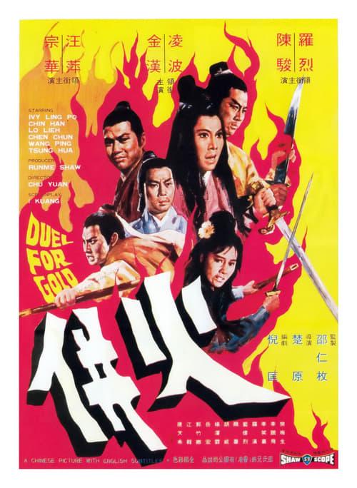 ดูหนังออนไลน์ฟรี Duel for Gold (Huo bing) (1971) ร้อยเหมี้ยม