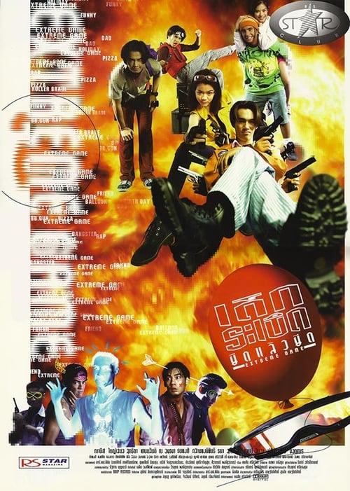 ดูหนังออนไลน์ฟรี Extreme Game (1996) เด็กระเบิด..ยืดแล้วยึด