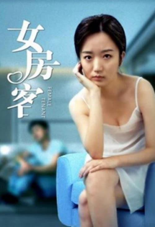 ดูหนังออนไลน์ฟรี Female Tenant (2020)