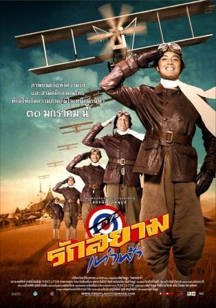ดูหนังออนไลน์ฟรี First Flight (2008) รักสยามเท่าฟ้า