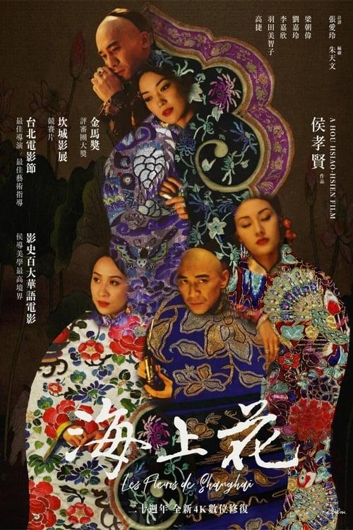 ดูหนังออนไลน์ฟรี Flowers Of Shanghai (1998)