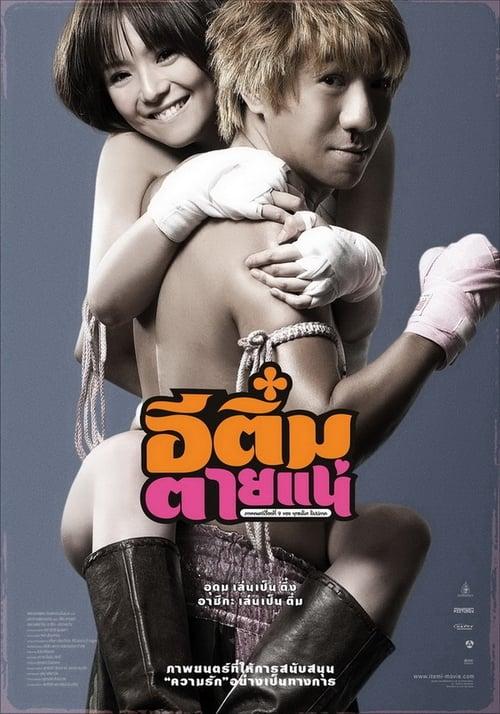 ดูหนังออนไลน์ฟรี Kill Tim (2008) อีติ๋มตายแน่