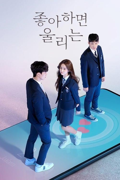 ดูหนังออนไลน์ฟรี Love Alarm 1 (2017) แอปเลิฟเตือนรัก Season 1 (พากย์ไทย)