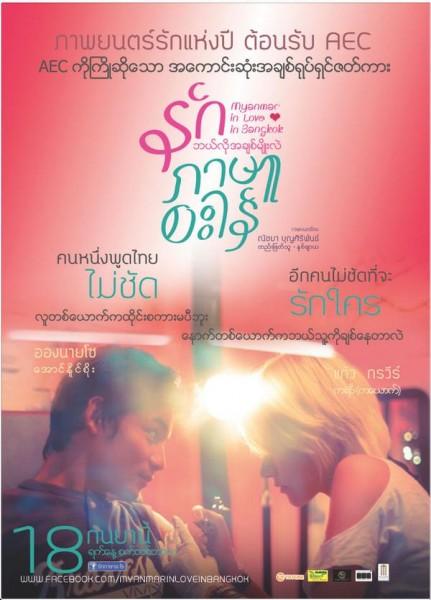 ดูหนังออนไลน์ฟรี Myanmar in love in Bangkok (2014) รักภาษาอะไร