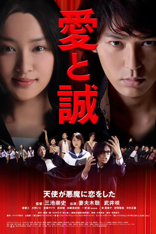 ดูหนังออนไลน์ฟรี [NETFLIX] For Loves Sake (2012) ไออิกับมาโกโตะ