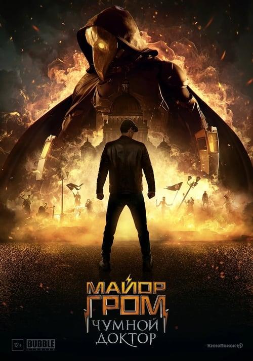 ดูหนังออนไลน์ [NETFLIX] Major Grom Plague Doctor (2021) ฮีโร่ปราบวายร้าย