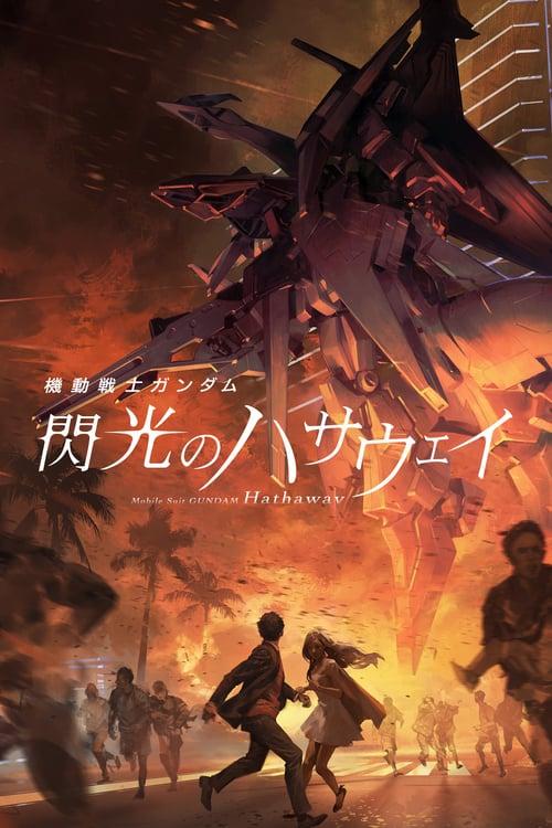 ดูหนังออนไลน์ฟรี [NETFLIX] Mobile Suit Gundam Hathaway (2021) โมบิลสูทกันดั้ม ฮาธาเวย์ส แฟลช
