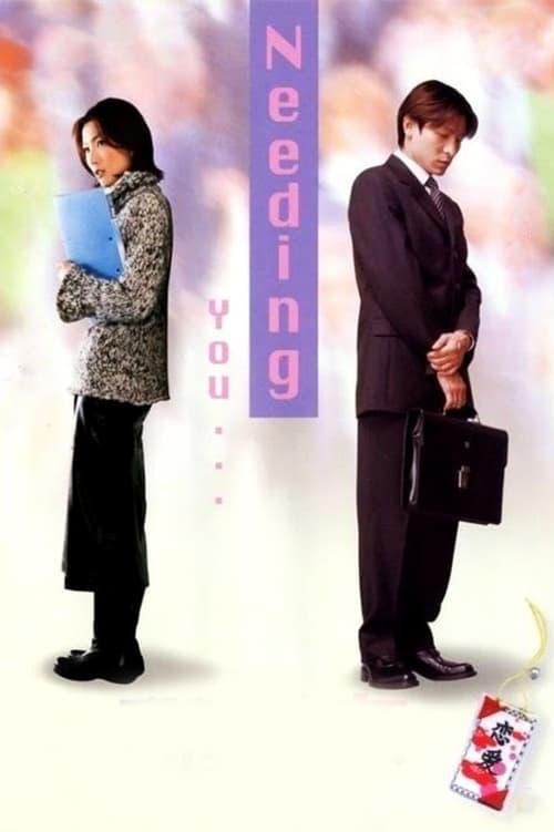 ดูหนังออนไลน์ฟรี Needing You (2000) ใช่เลย รักเธอเต็มเอ๋อ