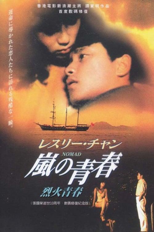 ดูหนังออนไลน์ฟรี Nomad (1982) Lie huo qing chun