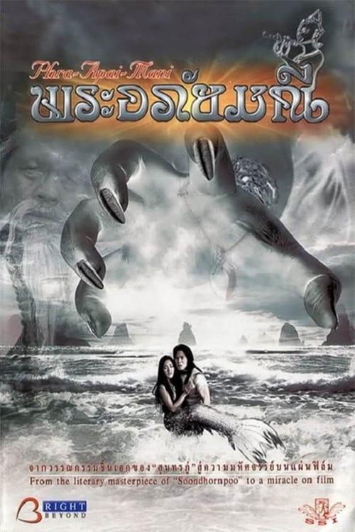 ดูหนังออนไลน์ฟรี Phra Apai Mani (2002) พระอภัยมณี