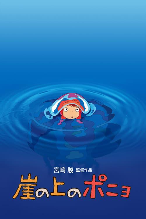 ดูหนังออนไลน์ฟรี Ponyo on the Cliff (2008) โปเนียว ธิดาสมุทรผจญภัย