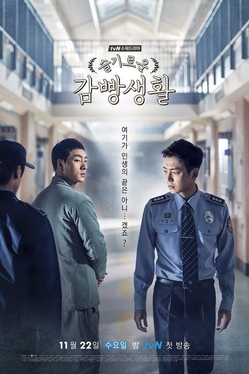 ดูหนังออนไลน์ฟรี Prison Playbook (2017) ฟ้าพลิก ชีวิตยังต้องสู้ EP.1-16 จบ (ซับไทย)