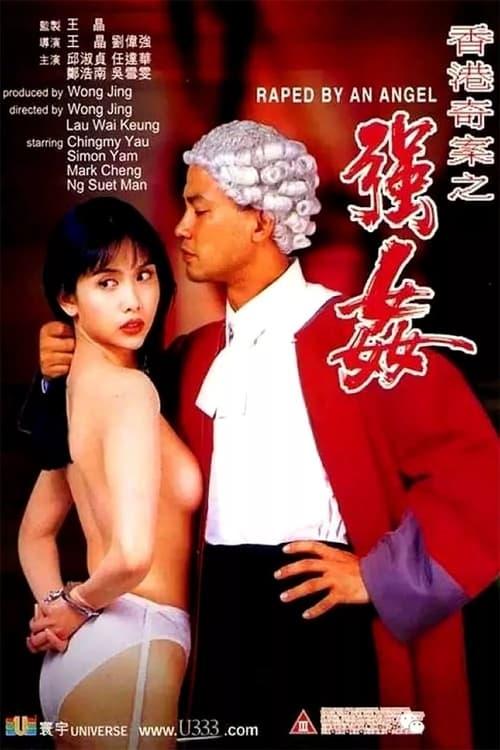 ดูหนังออนไลน์ฟรี Raped by an Angel (1993) เพชฌฆาตกระสุนเปลือย2