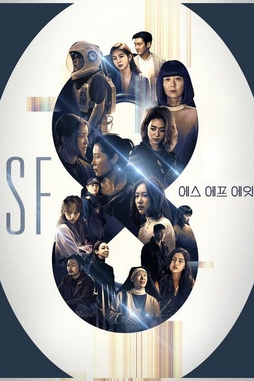 ดูหนังออนไลน์ฟรี SF8 (2020) EP.1-8 จบ. (พากย์ไทย)
