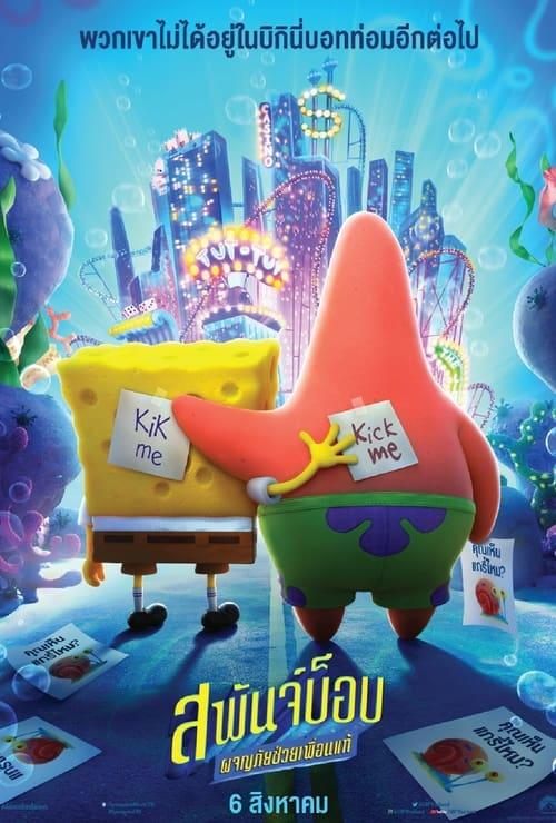 ดูหนังออนไลน์ฟรี SpongeBob Sponge on the Run (2020) สพันจ์บ็อบ ผจญภัยช่วยเพื่อนแท้
