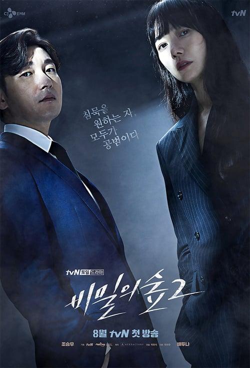 ดูหนังออนไลน์ Stranger (Bimilui Soop) 1 (2017) สเตรนเจอร์ ซีซั่น 1 (ซับไทย)