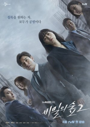 ดูหนังออนไลน์ฟรี Stranger (Bimilui Soop) 2 (2020) สเตรนเจอร์ ซีซั่น 2 (ซับไทย)