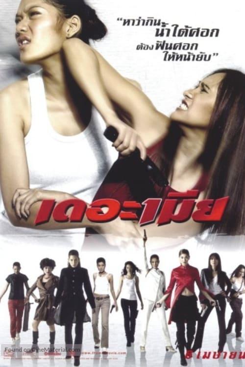 ดูหนังออนไลน์ The Bullet Wives (2005) เดอะเมีย