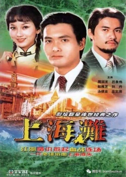 ดูหนังออนไลน์ฟรี The Bund (1983) เจ้าพ่อเซี่ยงไฮ้