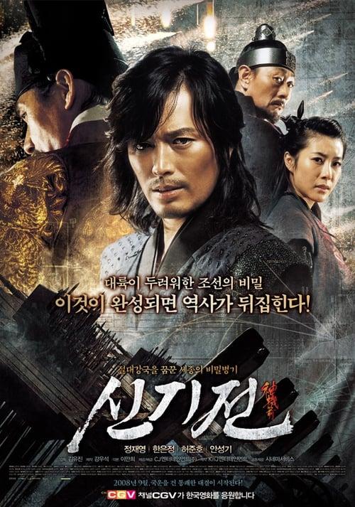 ดูหนังออนไลน์ฟรี The Divine Weapon (2008) อุบัติศาสตรา มหาสงคราม