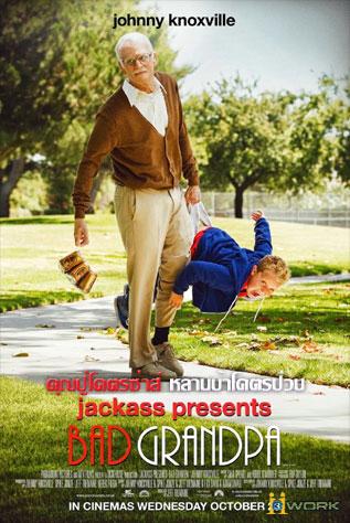 ดูหนังออนไลน์ฟรี Bad Grandpa (2013) คุณปู่โคตรซ่าส์ หลานบ้าโคตรป่วน