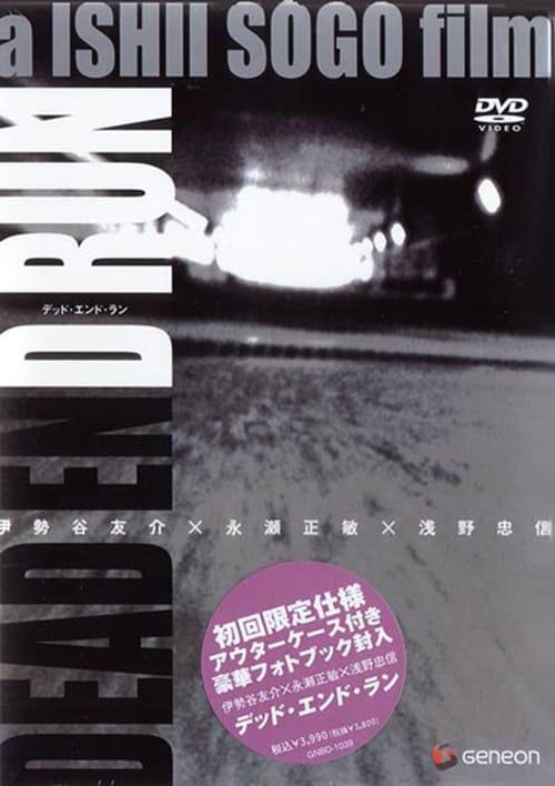 ดูหนังออนไลน์ฟรี Dead End Run (2003)