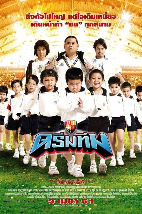 ดูหนังออนไลน์ Dream Team (2008) ดรีมทีม