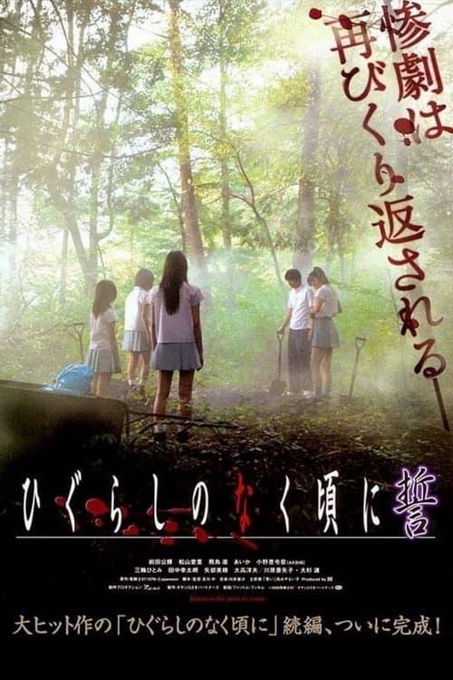 ดูหนังออนไลน์ฟรี Higurashi no naku koro ni Chikai (2009)