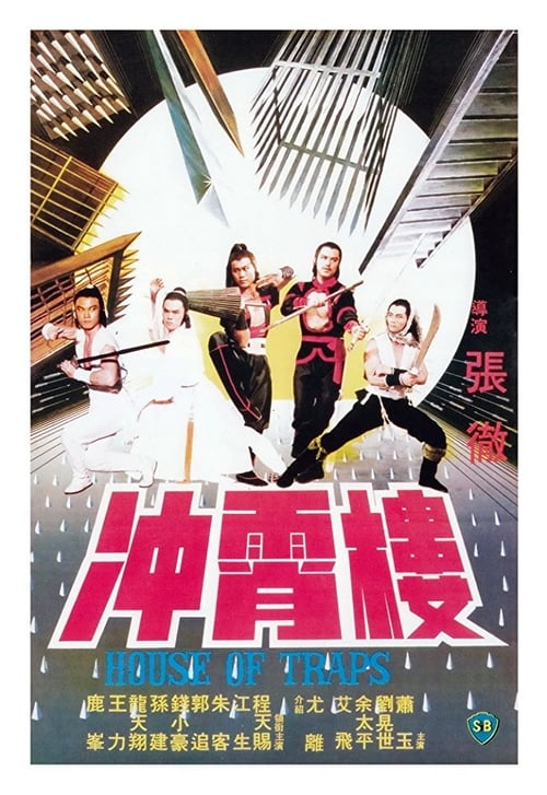 ดูหนังออนไลน์ฟรี House of Traps (1982) จอมโหดวังมหากล