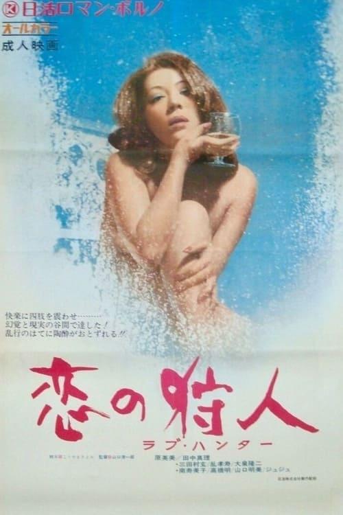 ดูหนังออนไลน์ฟรี Love Hunter (1972)