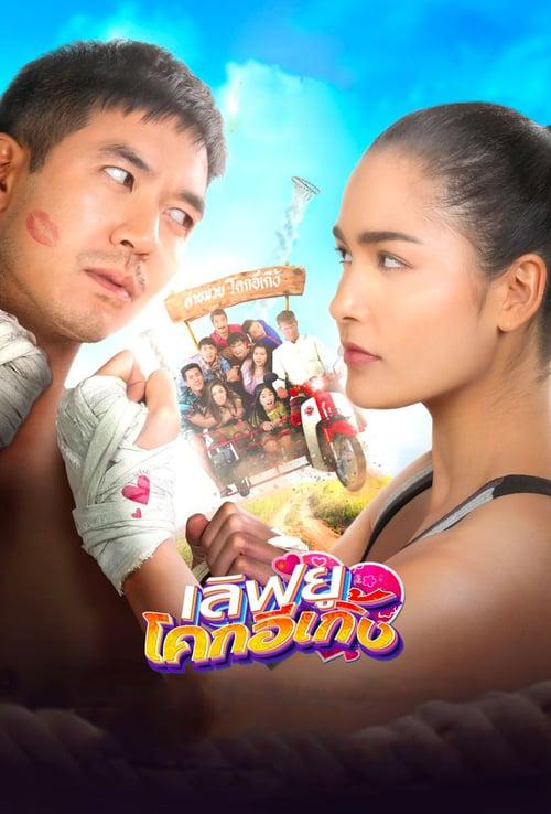 ดูหนังออนไลน์ฟรี Love U Kohk-E-Kueng (2020) เลิฟยูโคกอีเกิ้ง