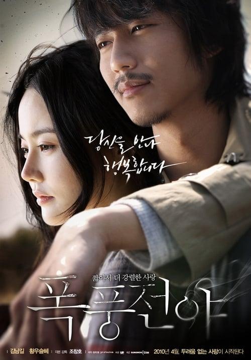 ดูหนังออนไลน์ฟรี Lovers Vanished (2010)