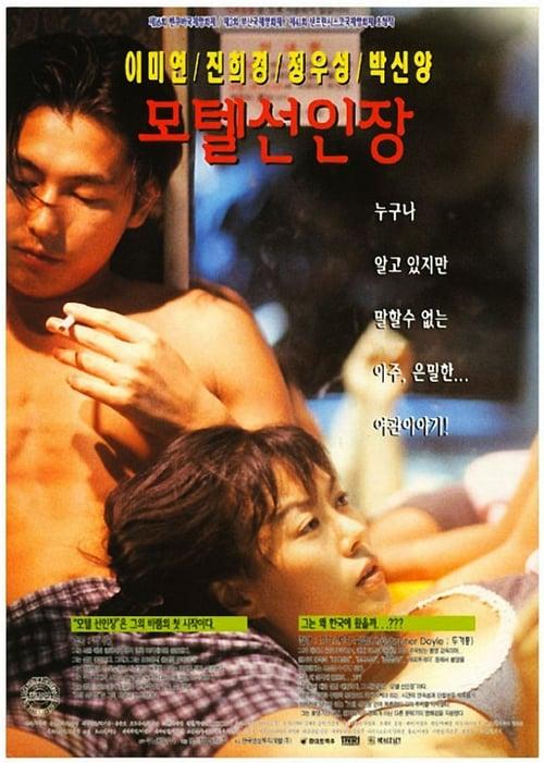 ดูหนังออนไลน์ฟรี Motel Cactus (1997)