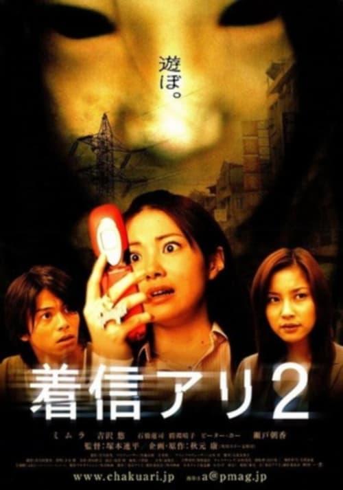 ดูหนังออนไลน์ฟรี One Missed Call 2 (2005) สายไม่รับ ดับสยอง 2