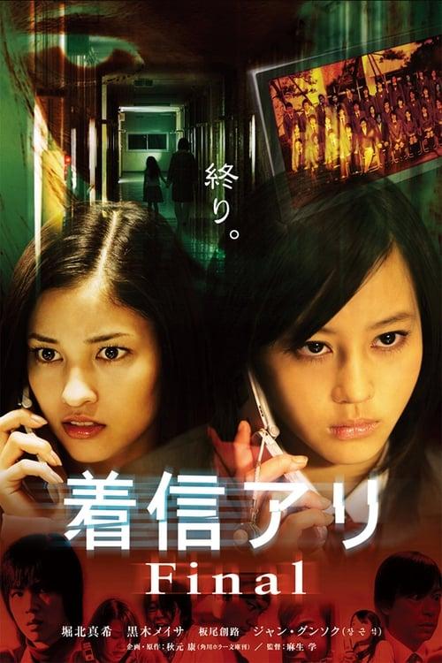 ดูหนังออนไลน์ฟรี One Missed Call 3 Final (2006) สายไม่รับ ดับสยอง 3