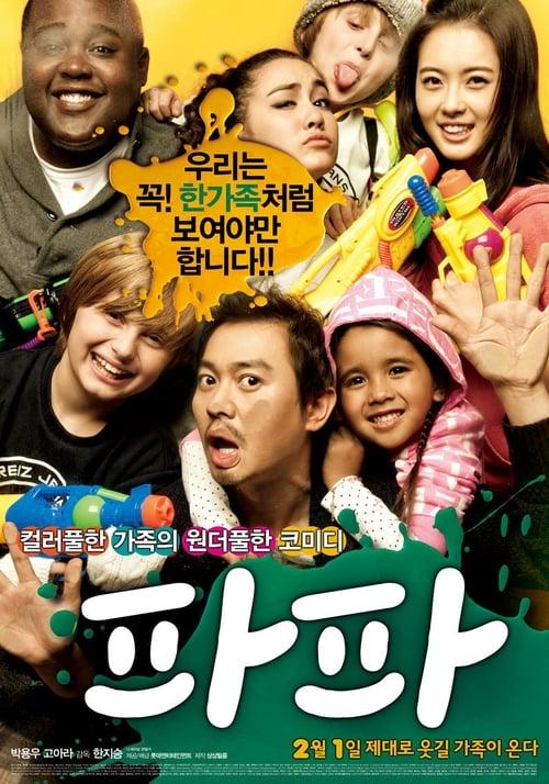 ดูหนังออนไลน์ฟรี Papa (2012)
